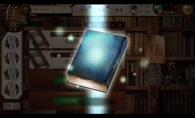 文豪とアルケミストのプレイ日記6