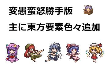 変愚蛮怒東方Project勝手版のプレイ日記168プレイヤーを作成