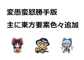 変愚蛮怒東方Project勝手版のプレイ日記【目次】