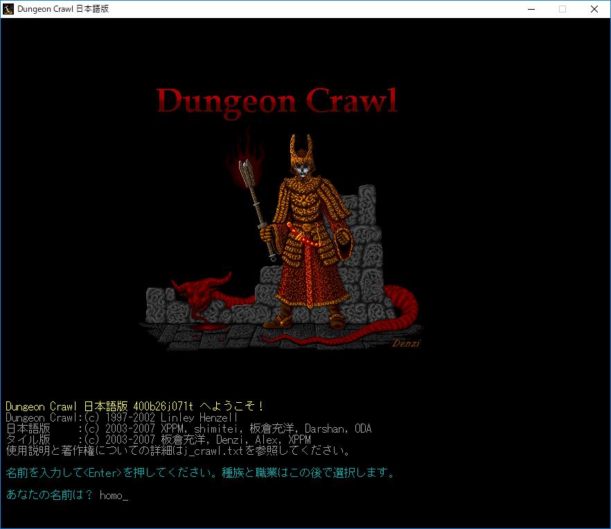 Dungeon Crawlのプレイ日記