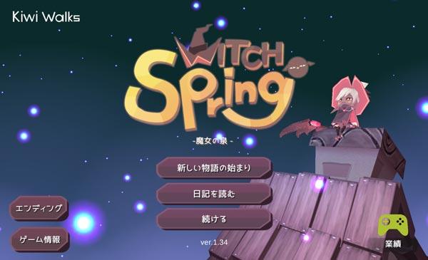 【Witch Spring】魔女の泉プレイ日記の目次【パイベリー】