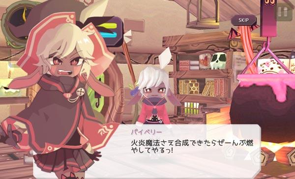【魔女の泉】プレイ日記1!ゲームを始めよう!【パイベリー】