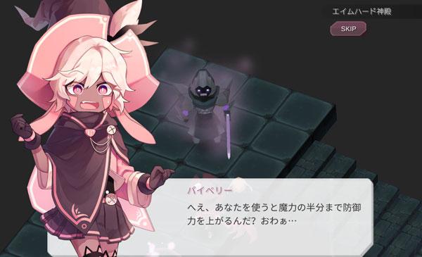 【魔女の泉】プレイ日記43!闇に堕ちし漆黒のネタバレ【パイベリー】