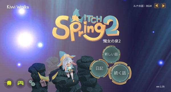 【Witch Spring2】魔女の泉プレイ日記2の目次【ルナ】